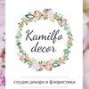 Камильфо декор Оформление свадьбы в Казани