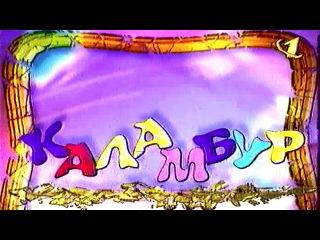 Из золотой серии журнала Каламбур 2000 год 1 я Серия