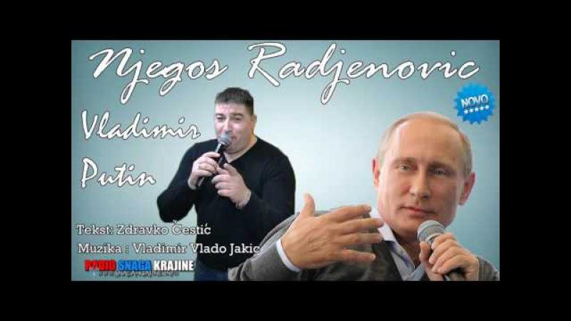 Njegos Radjenovic Vladimir Putin NOVO 2015 2016