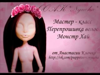 Перепрошивка волос кукле Монстр Хай (мастер - класс)