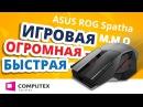 COMPUTEX 2015 ✔ Игровая мышка ASUS ROG SPATHA