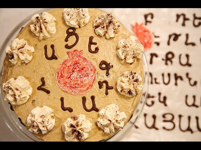 Meringue Walnut Cake Recipe - Armenian Cake Mesrop Mashtots - Heghineh Cooking Show