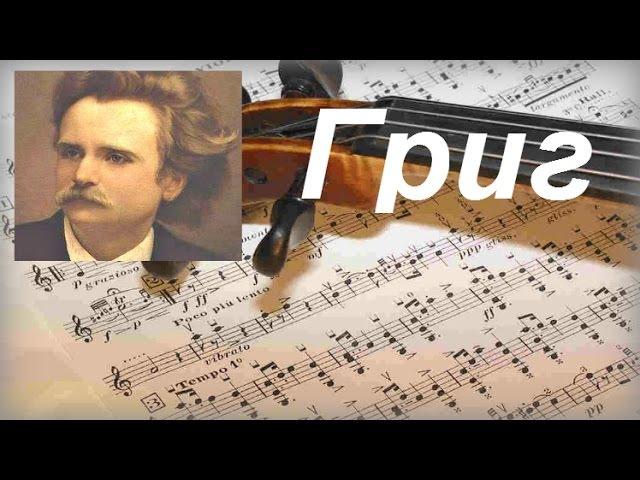 Прекрасная Классика - Эдвард Григ / Edvard Grieg ''Peer Gynt Suite''
