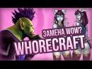 WhoreCraft Замена WOW