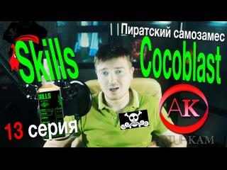 Пиратский самозамес #13 Skills Cocoblast | Рецепт для электронная сигарета