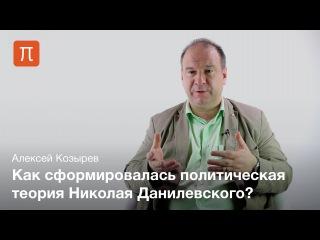 Гумилев - лишь один из представителей целой школы. Теория культурно-исторических типов - Алексей Козырев