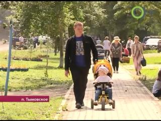 В Тымовске обсудили развитие в ближайшую пятилетку