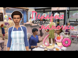 The Sims 4 | Пекарня Чёрной Мамочки | 6 | Воровка
