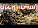 Советский лозунг Убей немца! - История Агитации и Пропаганды №1 Великая Отечественная Война