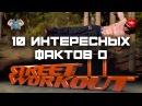 10 ИНТЕРЕСНЫХ ФАКТОВ О WORKOUT (выпуск 27) 10 bynthtcys[ afrnjd j workout (dsgecr 27)