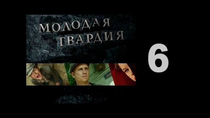 Молодая гвардия 2015 6 серия из 12