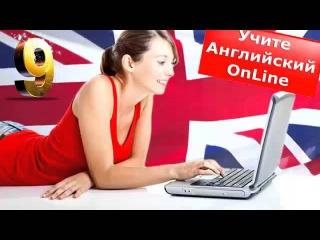 Разговорный Английский онлайн 9 УРОК