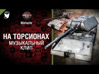 На торсионах - музыкальный клип от Студия ГРЕК и Wartactic Games World of Tanks