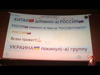 Переписка ООН в WhatsApp . Россия - США