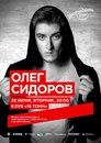 Персональный фотоальбом Олега Сидорова