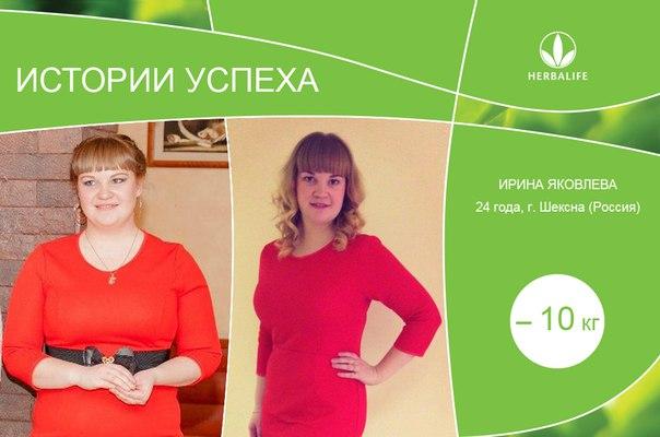 Истории похудения от гербалайф