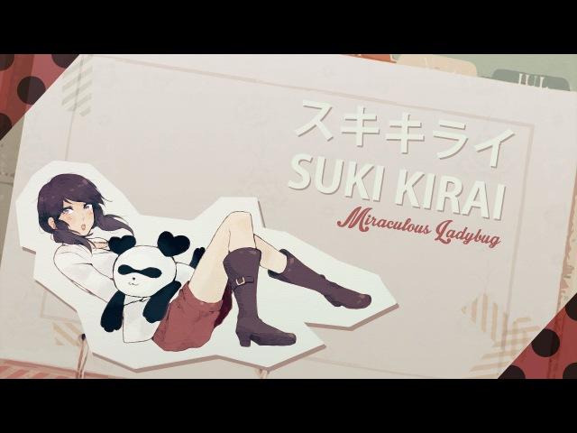 Suki Kirai ❘ ❮Miraculous Ladybug❯ MV