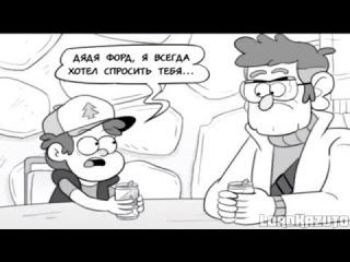 Gravity Falls комикс | Тупое тату Стэнфорда!