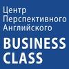 Учим английский с Business Class  | Новосибирск
