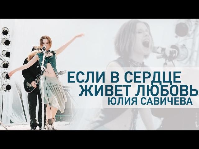 Юлия Савичева — Если в сердце живет любовь