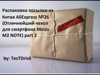 Распаковка посылки из Китая AliExpress №26 (Отличнейший чехол для смартфона Meizu M2 NOTE) part 2