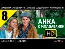 Анка с Молдаванки 8 серия HD сериал 2015 смотреть онлайн в хорошем качестве HD720
