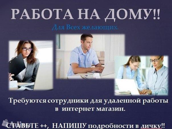 Удаленная работа в подольске вакансии как удалить следы работы в интернет