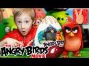 Киндер сюрприз Angry Birds в кино 2016.Огромное яйцо сюрприз Энгри Бердс распаковка с Vladislav Time