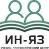 "УЧЕБНО-ЛИНГВИСТИЧЕСКИЙ ЦЕНТР ""ИН-ЯЗ"""
