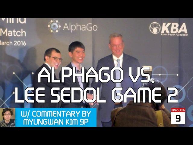 AlphaGo vs Lee Sedol 9p, game 2 w/ Myungwan Kim commenting! 2pm KR (9pm PST midnight EST)
