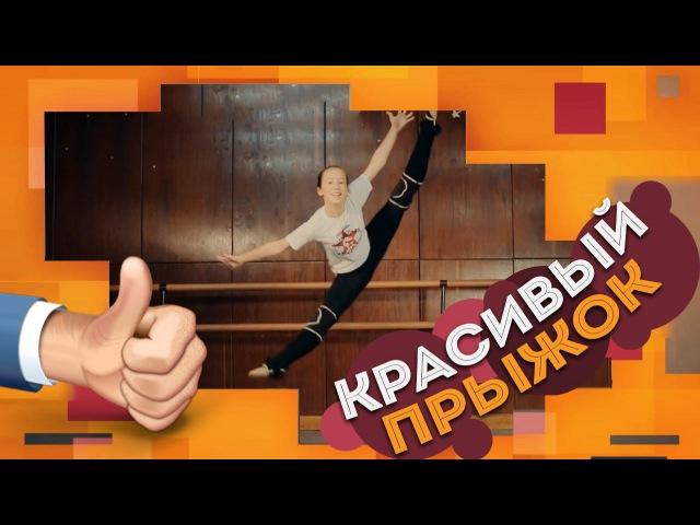 Вылет в поперечный шпагат Прыжки в танце Эффектный танцевальный элемент