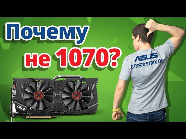 ➔ GTX970 лучше, чем GTX1070 ✔ Обзор видеокарты ASUS GTX 970 Strix Gaming