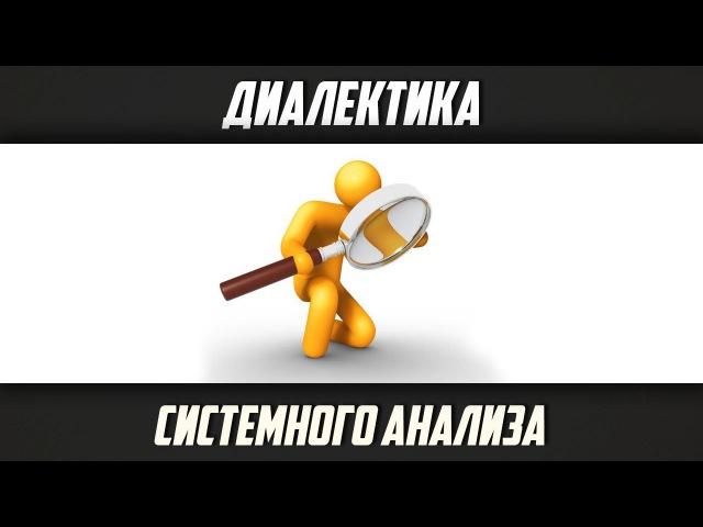 Александр Войтов Диалектика системного анализа