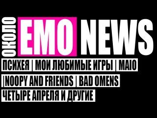 EMO NEWS: Психея | Мои Любимые Игры | snoopy and friends | Bad Omens | MAIO