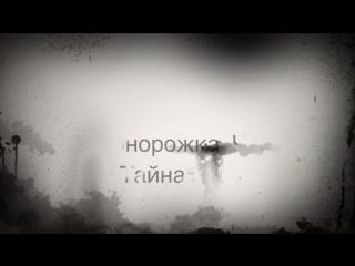 Единорожка. Часть 2_ Тайна Алексея. Официальный трейлер