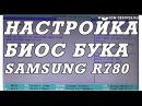 Как зайти и настроить BIOS ноутбука Samsung R780 для установки WINDOWS 7, 8, 10 с флешки или диска.