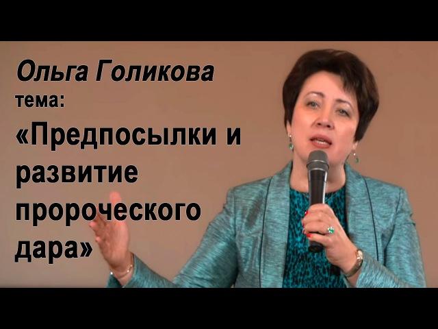 Предпосылки и развитие пророческого дара. Ольга Голикова. 10 января 2016