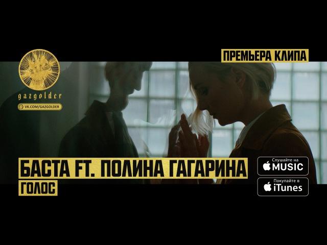 Баста ft Полина Гагарина Голос