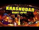 НОЧНОЙ КРАСНОДАР В TIMELAPSE / KRASNODAR NIGHT LAPSE 4K | exadteam