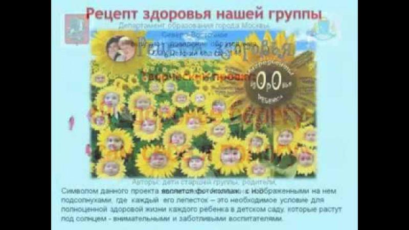 Презентация проекта Я здоровье берегу сам себе я помогу ГБОУ детский сад №2143