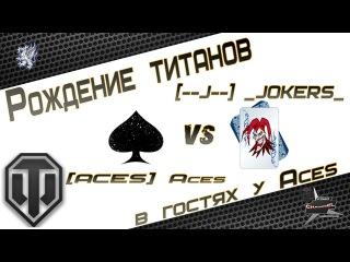 [ACES] Aces vs   [--J--]   _JOKERS_