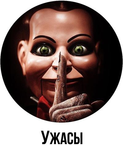 фильмы ужасов вконтакте
