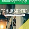 "Московская Школа Танцев ""ТАНЦКВАРТАЛ"""