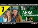 Анка с Молдаванки 7 серия HD сериал 2015 смотреть онлайн в хорошем качестве HD720