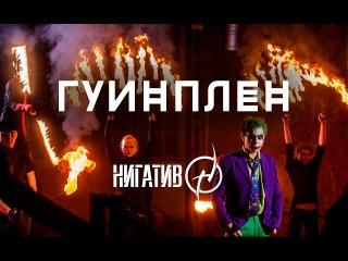Нигатив - Гуинплен (Рэп Битвы Русский Хип-Хоп Опрос)