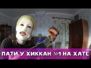 ПАТИ У ХИККАНА №1 НА ХАТЕ [18+]