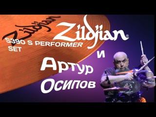 ZILDJIAN S390 S PERFORMER SET и Артур Осипов