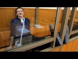 Савченко запела когда суд признал ее виновной!
