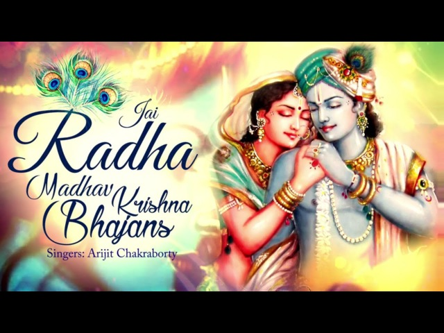 JAI RADHA MADHAV JAI KUNJ BIHARI VERY BEAUTIFUL POPULAR KRISHNA BHAJAN FULL SONG