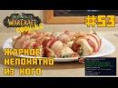 53 Жаркое непонятно из кого World of Warcraft Cooking Skill in life Кулинария мира Варкрафт